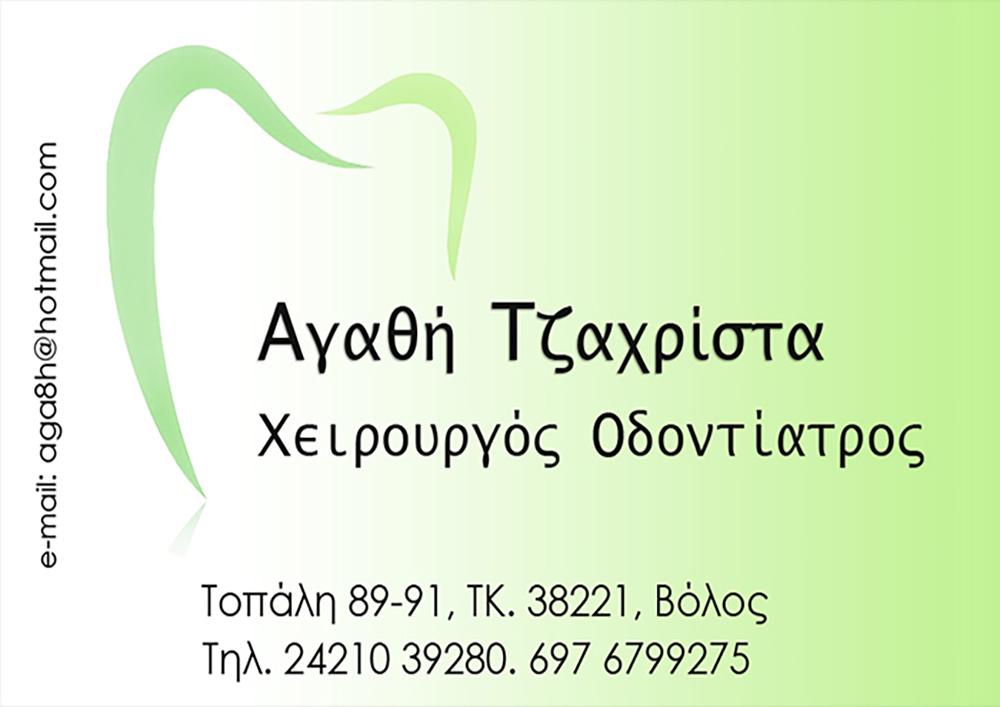 Graphic Art Greece